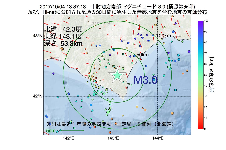 地震震源マップ:2017年10月04日 13時37分 十勝地方南部でM3.0の地震