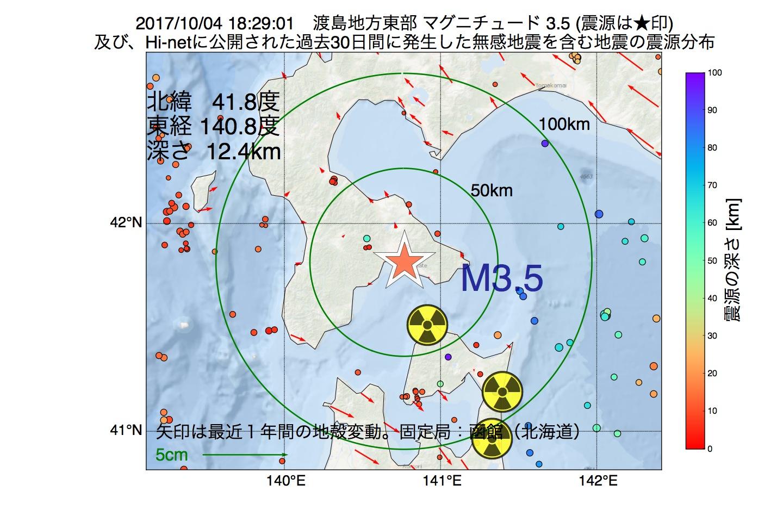地震震源マップ:2017年10月04日 18時29分 渡島地方東部でM3.5の地震