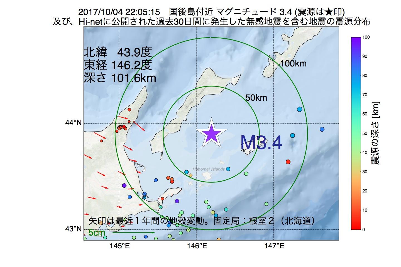 地震震源マップ:2017年10月04日 22時05分 国後島付近でM3.4の地震