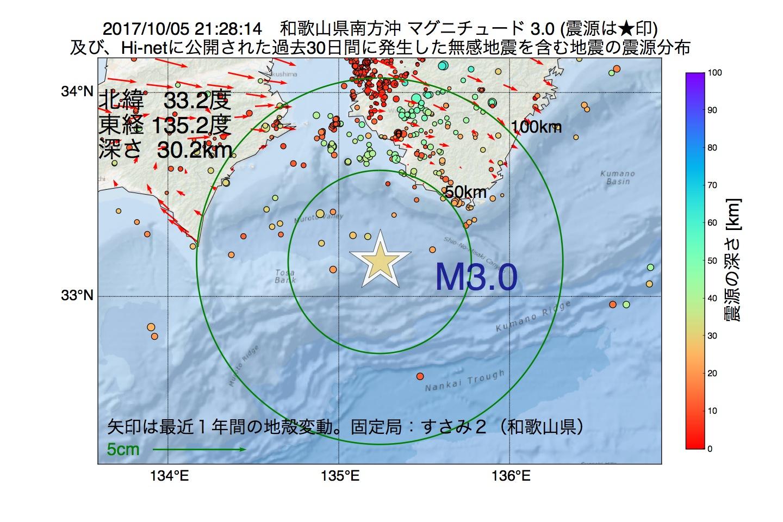地震震源マップ:2017年10月05日 21時28分 和歌山県南方沖でM3.0の地震