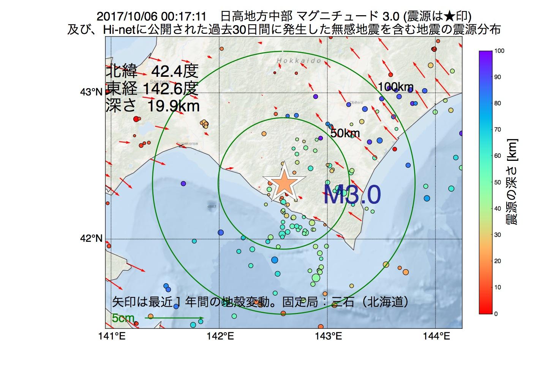 地震震源マップ:2017年10月06日 00時17分 日高地方中部でM3.0の地震
