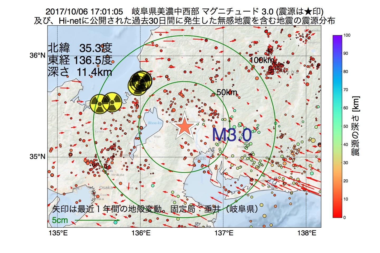 地震震源マップ:2017年10月06日 17時01分 岐阜県美濃中西部でM3.0の地震