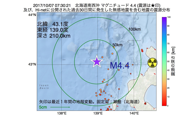 地震震源マップ:2017年10月07日 07時30分 北海道南西沖でM4.4の地震