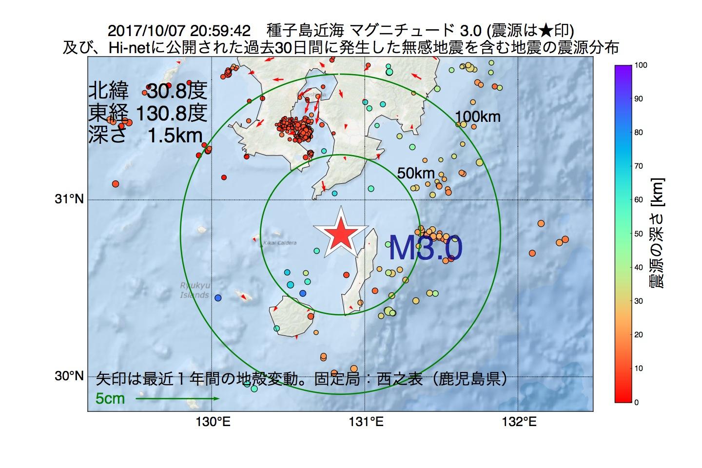 地震震源マップ:2017年10月07日 20時59分 種子島近海でM3.0の地震