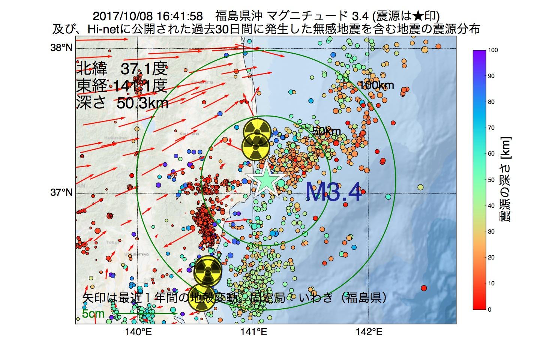 地震震源マップ:2017年10月08日 16時41分 福島県沖でM3.4の地震
