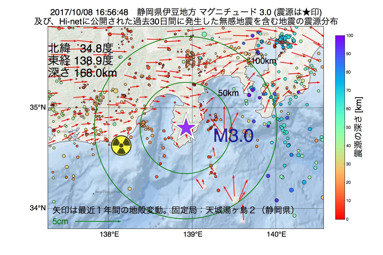 地震震源マップ:2017年10月08日 16時56分 静岡県伊豆地方でM3.0の地震