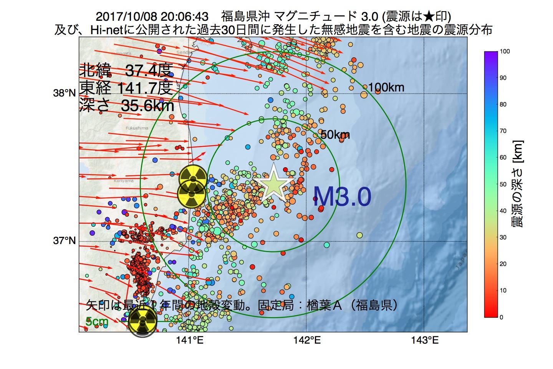 地震震源マップ:2017年10月08日 20時06分 福島県沖でM3.0の地震