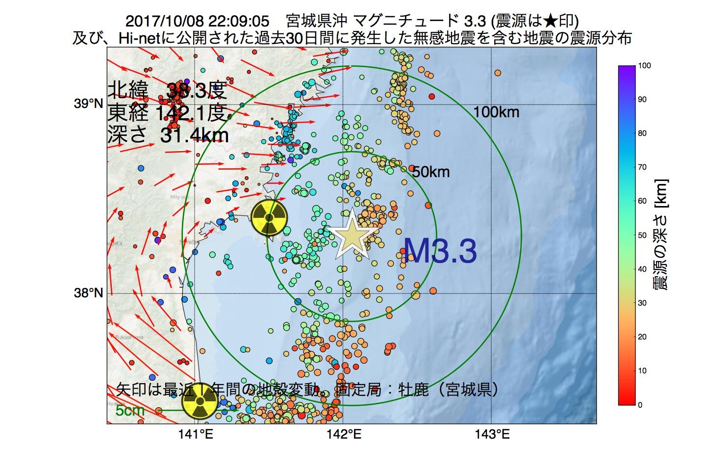 地震震源マップ:2017年10月08日 22時09分 宮城県沖でM3.3の地震