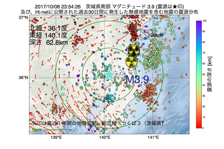 地震震源マップ:2017年10月08日 23時54分 茨城県南部でM3.9の地震
