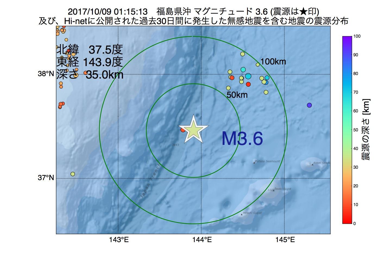 地震震源マップ:2017年10月09日 01時15分 福島県沖でM3.6の地震