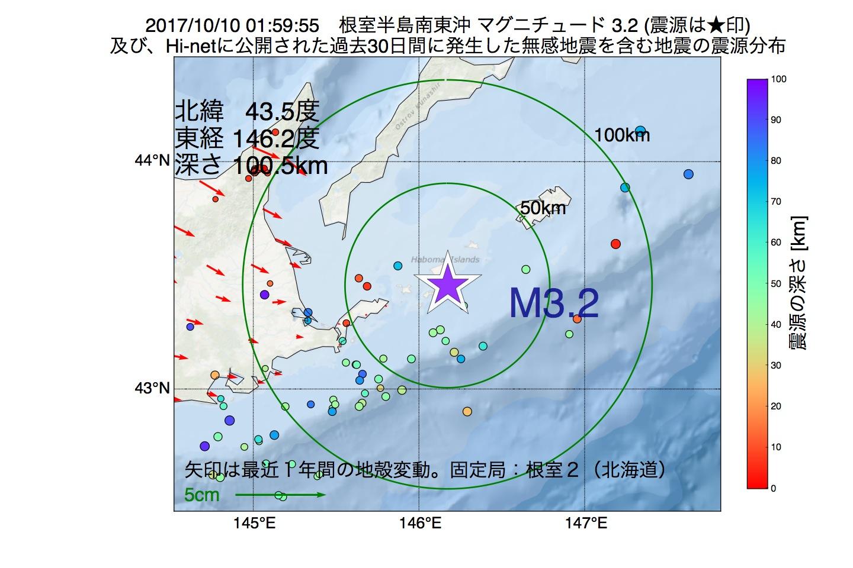 地震震源マップ:2017年10月10日 01時59分 根室半島南東沖でM3.2の地震