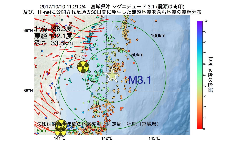 地震震源マップ:2017年10月10日 11時21分 宮城県沖でM3.1の地震