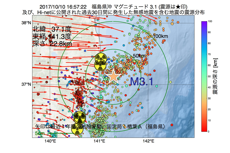 地震震源マップ:2017年10月10日 16時57分 福島県沖でM3.1の地震