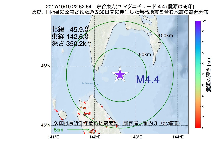 地震震源マップ:2017年10月10日 22時52分 宗谷東方沖でM4.4の地震