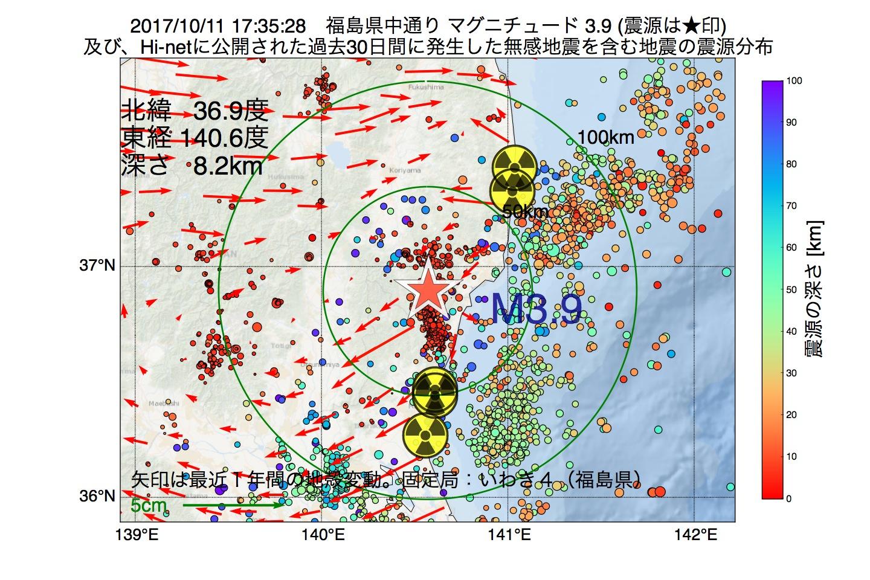 地震震源マップ:2017年10月11日 17時35分 福島県中通りでM3.9の地震