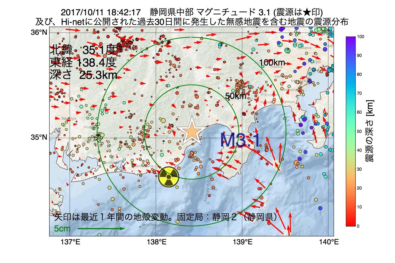 地震震源マップ:2017年10月11日 18時42分 静岡県中部でM3.1の地震