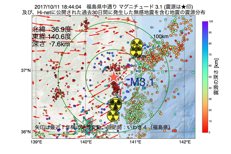地震震源マップ:2017年10月11日 18時44分 福島県中通りでM3.1の地震