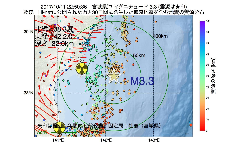 地震震源マップ:2017年10月11日 22時50分 宮城県沖でM3.3の地震