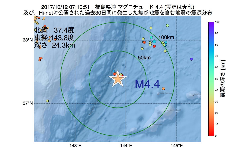 地震震源マップ:2017年10月12日 07時10分 福島県沖でM4.4の地震