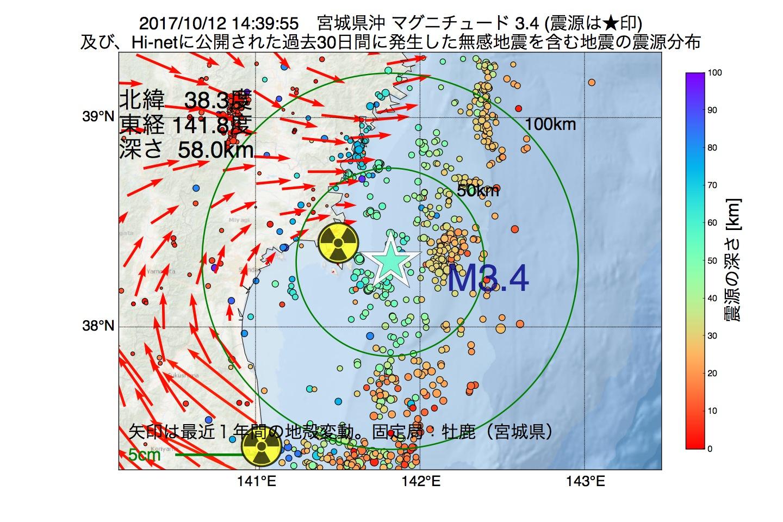 地震震源マップ:2017年10月12日 14時39分 宮城県沖でM3.4の地震