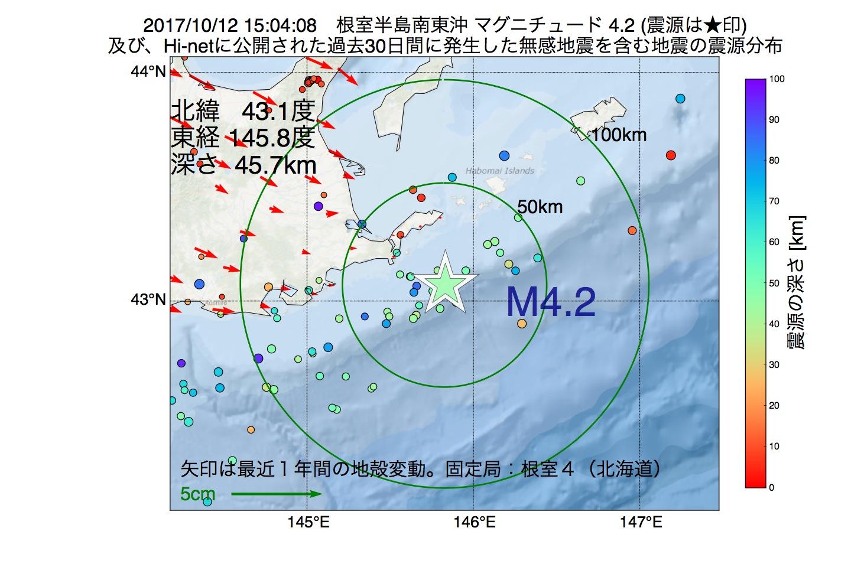 地震震源マップ:2017年10月12日 15時04分 根室半島南東沖でM4.2の地震