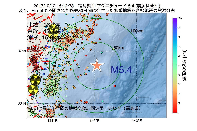 地震震源マップ:2017年10月12日 15時12分 福島県沖でM5.4の地震