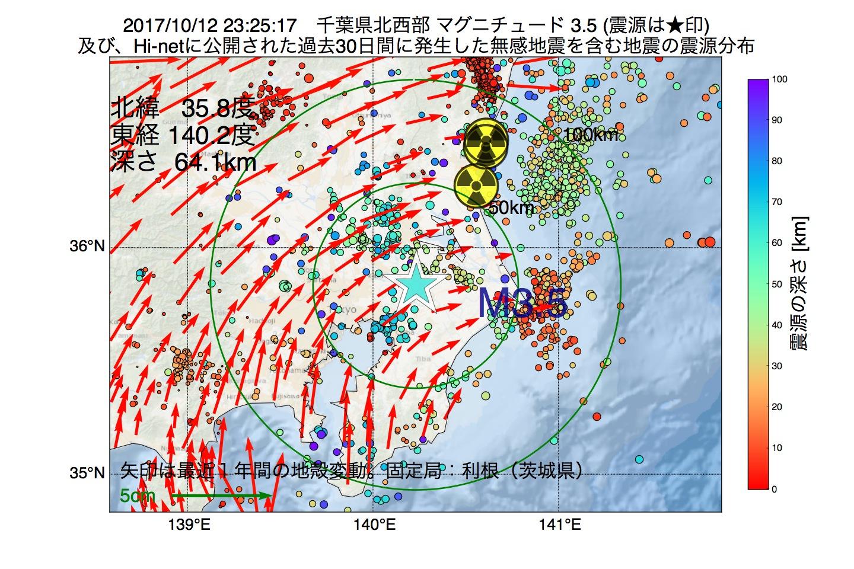 地震震源マップ:2017年10月12日 23時25分 千葉県北西部でM3.5の地震