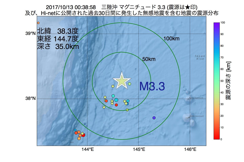 地震震源マップ:2017年10月13日 00時38分 三陸沖でM3.3の地震