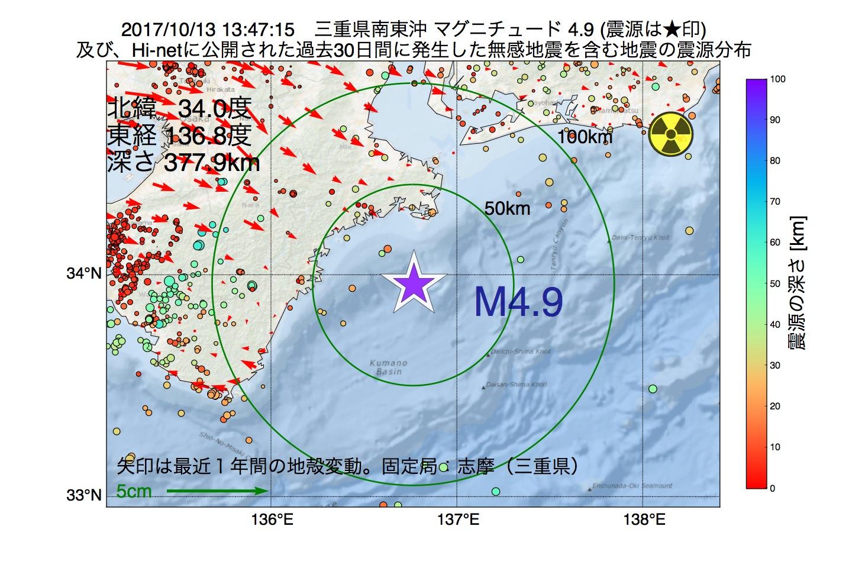地震震源マップ:2017年10月13日 13時47分 三重県南東沖でM4.9の地震