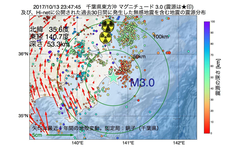 地震震源マップ:2017年10月13日 23時47分 千葉県東方沖でM3.0の地震