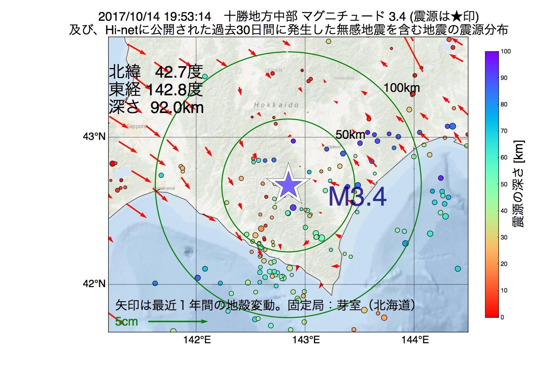 地震震源マップ:2017年10月14日 19時53分 十勝地方中部でM3.4の地震
