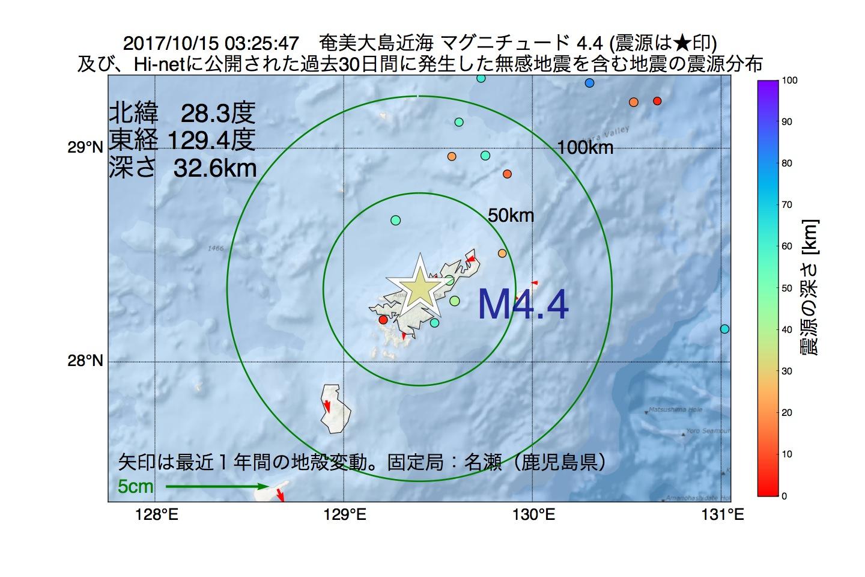 地震震源マップ:2017年10月15日 03時25分 奄美大島近海でM4.4の地震