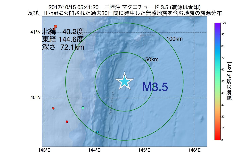 地震震源マップ:2017年10月15日 05時41分 三陸沖でM3.5の地震