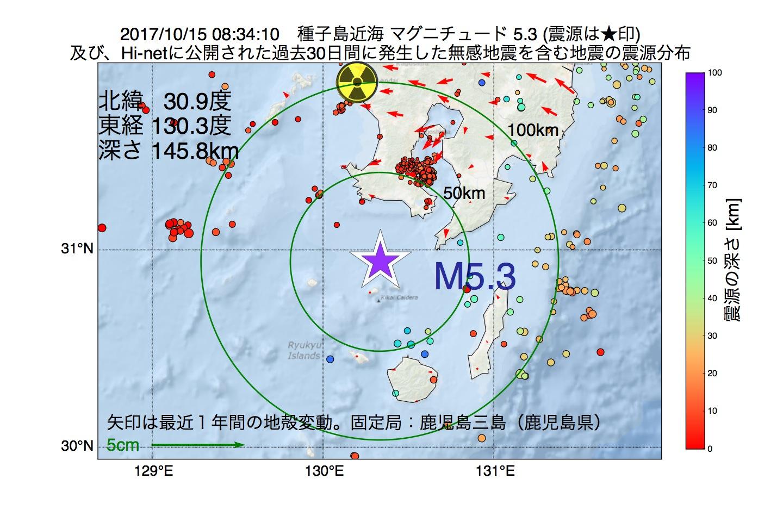 地震震源マップ:2017年10月15日 08時34分 種子島近海でM5.3の地震
