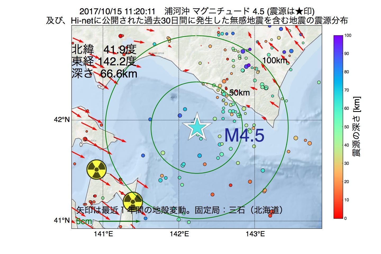 地震震源マップ:2017年10月15日 11時20分 浦河沖でM4.5の地震