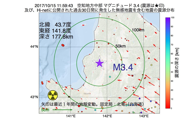 地震震源マップ:2017年10月15日 11時59分 空知地方中部でM3.4の地震