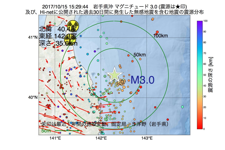 地震震源マップ:2017年10月15日 15時29分 岩手県沖でM3.0の地震