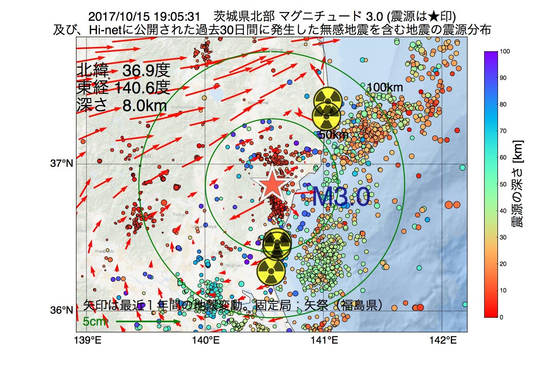 地震震源マップ:2017年10月15日 19時05分 茨城県北部でM3.0の地震