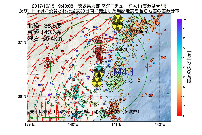 地震震源マップ:2017年10月15日 19時43分 茨城県北部でM4.1の地震