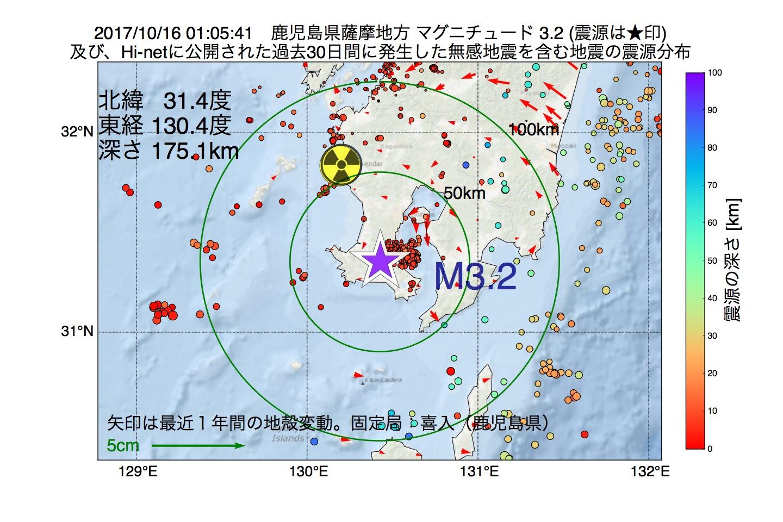 地震震源マップ:2017年10月16日 01時05分 鹿児島県薩摩地方でM3.2の地震