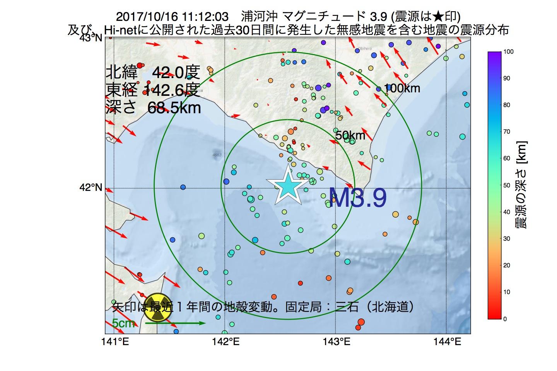 地震震源マップ:2017年10月16日 11時12分 浦河沖でM3.9の地震