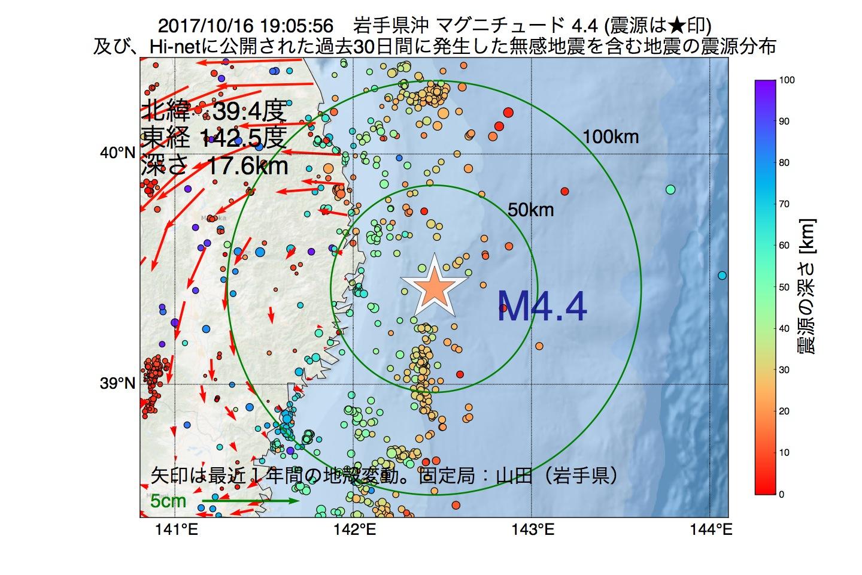 地震震源マップ:2017年10月16日 19時05分 岩手県沖でM4.4の地震