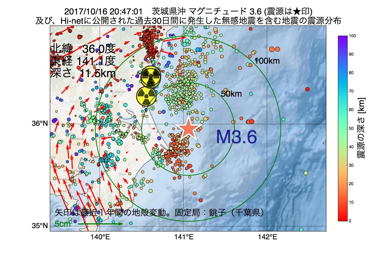 地震震源マップ:2017年10月16日 20時47分 茨城県沖でM3.6の地震