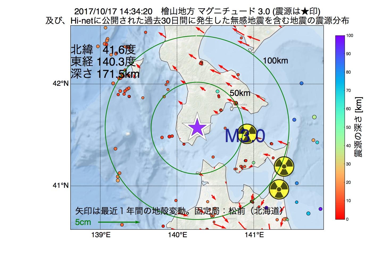地震震源マップ:2017年10月17日 14時34分 檜山地方でM3.0の地震