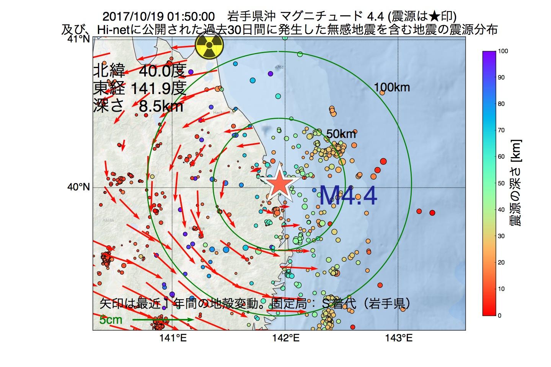 地震震源マップ:2017年10月19日 01時50分 岩手県沖でM4.4の地震