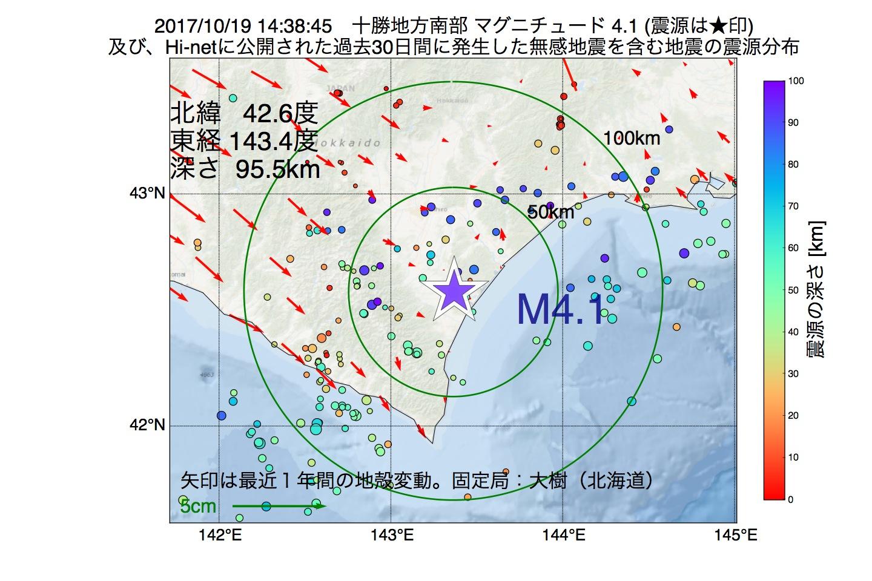 地震震源マップ:2017年10月19日 14時38分 十勝地方南部でM4.1の地震