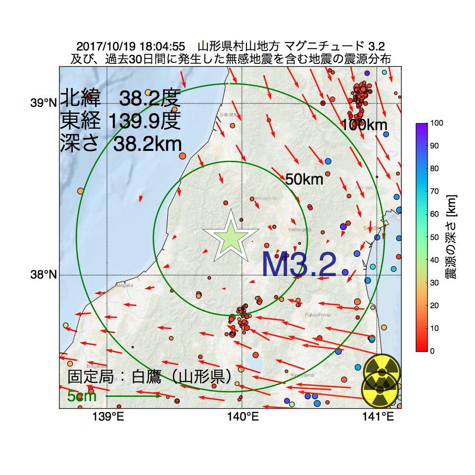 地震震源マップ:2017年10月19日 18時04分 山形県村山地方でM3.2の地震