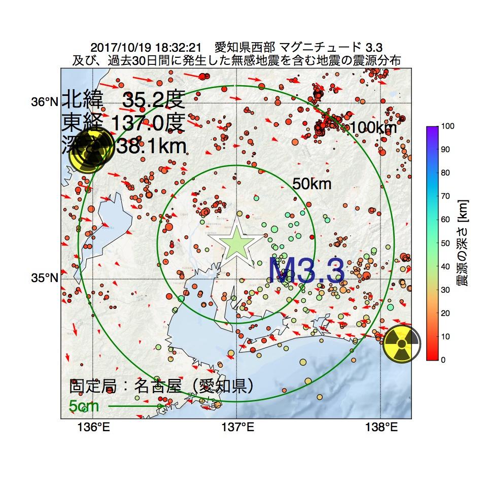 地震震源マップ:2017年10月19日 18時32分 愛知県西部でM3.3の地震