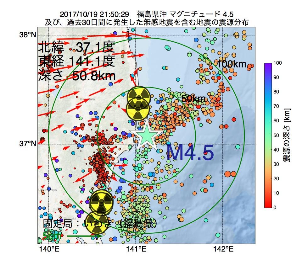 地震震源マップ:2017年10月19日 21時50分 福島県沖でM4.5の地震