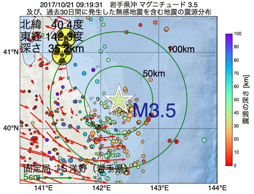 地震震源マップ:2017年10月21日 09時19分 岩手県沖でM3.5の地震